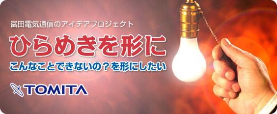 冨田電気通信のアイデアプロジェクト