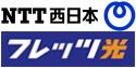 NTTフレッツ光