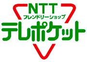 NTTフレンドリーショップテレポケット