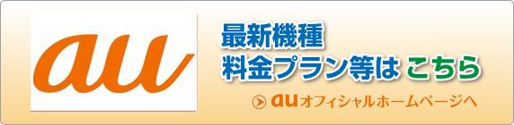 auオフィシャルホームページ